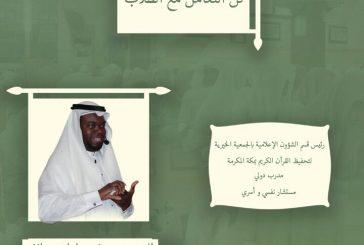 دورة مهارات التعامل مع الطلاب بجمعية تحفيظ القرآن بمكة