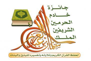 بـ (36) متسابقاً تنطلق التصفيات النهائية على مستوى الرياض لمسابقة الملك سلمان (19)