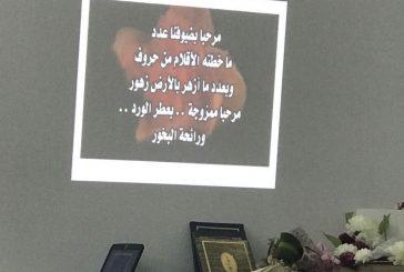 رعاية الفتيات بمنطقة الباحه تحتفل بنزيلاتها