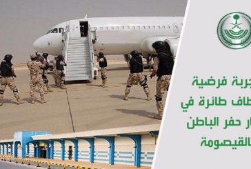 الداخلية:تنفيذ تجربة فرضية لمعالجة اختطاف طائرة في مطار القيصومة