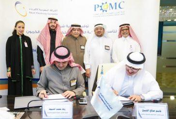 """توقيع اتفاقية لإنشاء """"السعودية الخضراء لخدمات الكربون"""""""