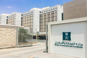 52 خدمة إلكترونية تقدمها وزارة التجارة والاستثمار