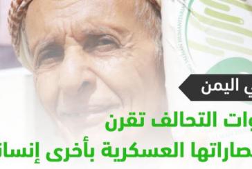 التحالف العربي في اليمن يعزز الانتصارات العسكرية بالجوانب الإنسانية