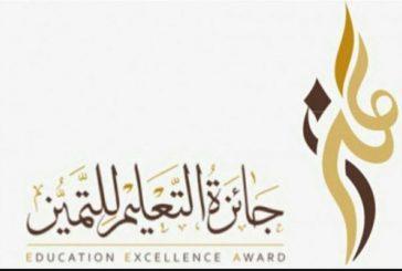 اعتماد المرشحات لجائزة التعليم للتميز بعسير