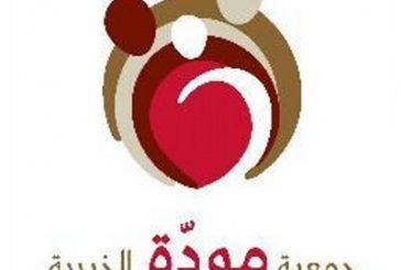 """"""" البلاد """" يدعم جمعية مودة الخيرية من خلال برنامج رائدات حرفيات"""