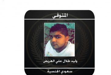 """#الداخلية: مقتل المطلوب """"وليد طلال علي العريض"""" في حي المسورة ببلدة العوامية"""