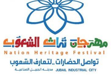 انطلاق مهرجان تراث الشعوب في الجبيل