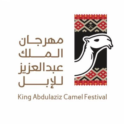 لجنة تحكيم مهرجان الإبل: الاستبعاد للمشارك بأكثر من خمس سيارات مصاحبة للمنقية
