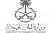 الخارجية تنفي إلغائها ديون العراق