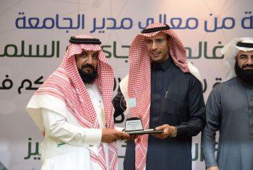 القحطاني يفوز بجائزة جامعة الملك خالد للتميز