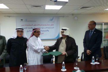 """اتفاقية بين جمعيتي """"السكر السعودية"""" و""""القطرية للتوحيد"""" لتعزيز التعاون والرؤى"""
