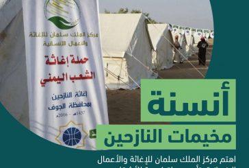 مخيمات إيواء الإخوة اليمنيين .. خدمات معيشية وبدائل تعليمية لمواجهة الأزمة