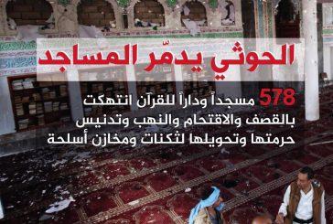 علماء ودعاة يمنيون يدينون جريمة الحوثي باستهداف مسجداً في مأرب وقتل عشرات المصلين