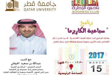 """""""الحوطي"""" يحاضر في جامعة قطر"""
