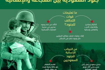 """الجندي السعودي يدير معركة """"الحزم والأمل"""" بشجاعة واحترافية ومبادئ إنسانية عالية"""