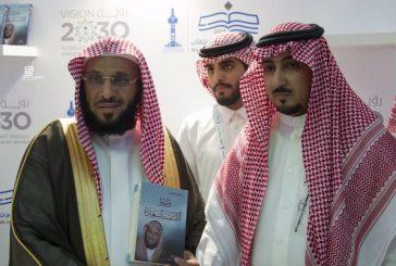 """الشيخ عائض القرني يوقع كتابه """"وأخيراً اكتشفت السعادة"""" بمعرض الرياض للكتاب"""