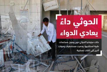 جهود دولية لإنقاذ الوضع الصحي لأطفال اليمن بقيادة المملكة