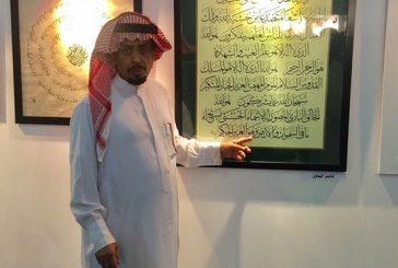 الميمون: لدينا 300 خطاط في المملكة.. ونطمح لإنشاء جمعية الخط العربي