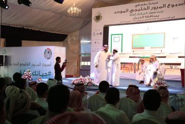 2000 زائر معرض أسبوع المرور الخليجي بالجبيل