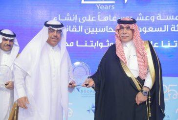 """وزير التجارة يُكَرم """"السعودية للكهرباء"""" لرعايتها مؤتمر  المحاسبة والمراجعة الرابع بالرياض"""