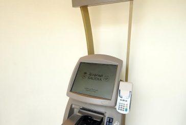 """""""السعودية"""" تضيف خدمة شراء التذاكر عبر أجهزة الخدمة الذاتية في الرياض"""