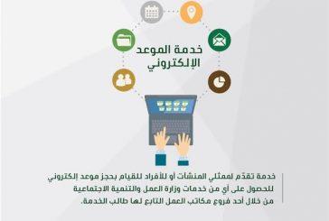 """""""العمل""""تطور خدمة حجز المواعيد إلكترونيا لتشمل الأفراد"""