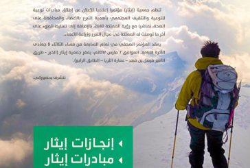 جمعية (إيثار) تنظم مؤتمر عن أهمية التبرع بالأعضاء
