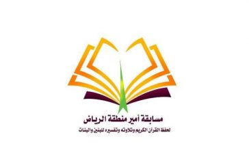 مسابقة أمير الرياض تعلن أسماء المترشحين