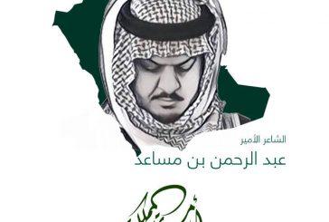 """""""عبدالرحمن بن مساعد"""" يقص شريط أمسيات الشعر بالمملكة..بعد غياب قارب الـ ١٤ عاما"""