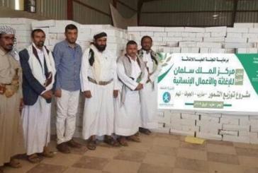 مركز الملك سلمان للإغاثة يدشن مساعدات غذائية وملابس في مأرب والجوف