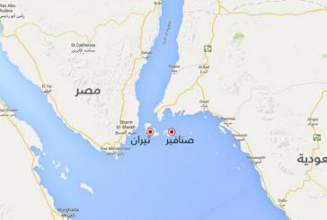 وزير الخارجية المصري: نقر بالسيادة السعودية على تيران وصنافير