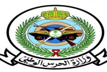 الحرس الوطني تعلن عن وظائف شاغرة على بند الصيانة والتشغيل