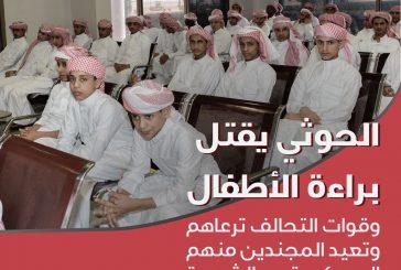 قنّاصة الحوثي يُزهقون براءة أطفال اليمن
