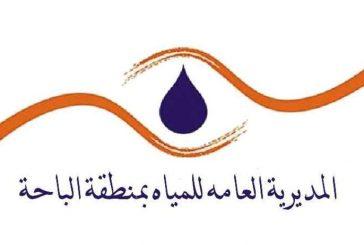 مياه الباحه تعتذر للمشتركين عن الخلل الفني لبرنامج إصدار الفواتير