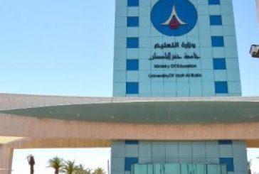 جامعة حفر الباطن تعلن عن توفر وظائف أكاديمية شاغرة لـ( رجال ـ نساء)