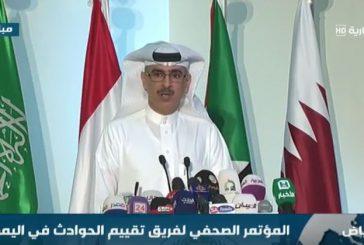 مؤتمر صحفي للمتحدث الرسمي باسم الفريق المشترك لتقييم الحوادث في اليمن