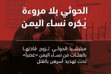 المليشيات الحوثية يزوجون قادتهم باليمنيات رغما عن أولياء أمورهن مستهينين بشيم قبائل اليمن