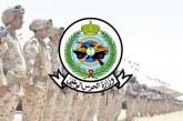 وظائف شاغرة في وزارة الحرس الوطني
