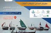 """أهالي الجبيل يستقبلون سفن مهرجان الساحل الشرقي بعد العودة من الغوص """" القفال """""""