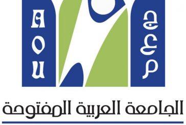 الجامعة العربية المفتوحة تطلق البرنامج العربي لتدريب وإعداد القادة من السيدات في السعودية