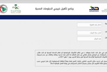 فتح التسجيل لخريجي الدبلومات الصحية الكترونياً في برنامج التدريب المنتهي بالتوظيف