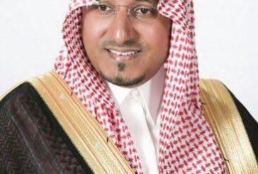 منصور بن مقرن : ثقة ولاة الأمر تكليفٌ أولاً وتشريف ومسؤولية عظيمة