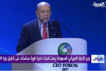 وزير التجارة الأميركي : أمل أن تسمح لنا السعودية استعارة شعارها العزم يجمعنا (فيديو)