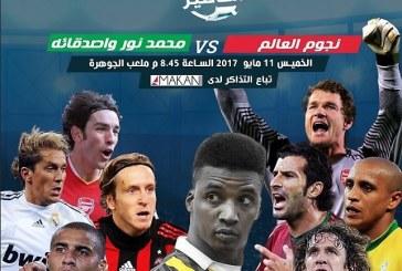 منع إقامة مهرجان اعتزال محمد نور لاعب الاتحاد