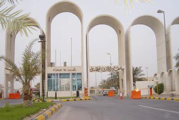 جامعة الملك فيصل تعلن وظائف شاغرة