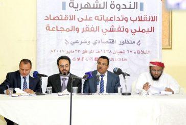 """برنامج التواصل مع علماء اليمن يطلق حملته الإعلامية الثانية """"مشروع الحوثي تجويع وإفقار"""""""