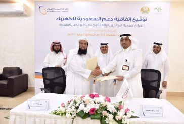 """السعودية للكهرباء تدعم برنامج """"امنحني فرصة"""" لجمعية البر الخيرية بمكة المكرمة"""