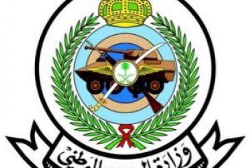 وزارة الحرس الوطني تعلن عن وظائف شاغره على بند الاجور و المستخدمين