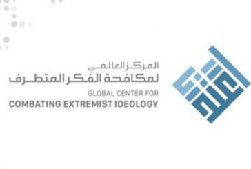 """الأمم المتحدة ترحب بإعلان إطلاق مركز """"اعتدال"""" العالمي لمكافحة الفكر المتطرف"""