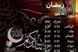 إمساكية 3 رمضان